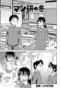 マン研の冬(単話)