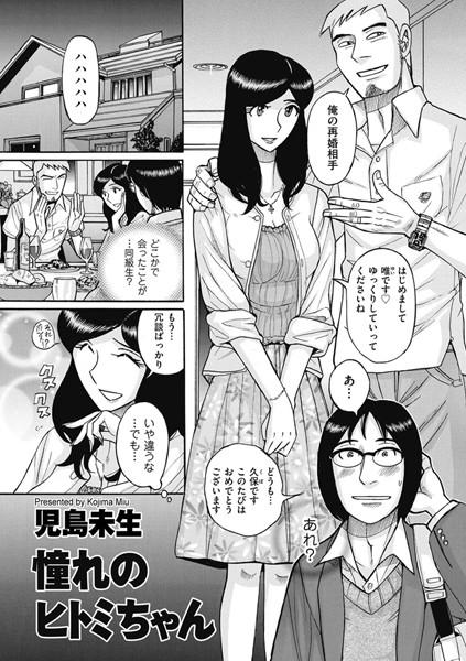 憧れのヒトミちゃん(単話)