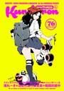 comicクリベロン Vol.76