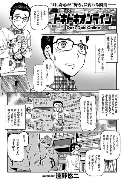 ドキドキオンライン(単話)