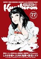 comicクリベロン Vol.77