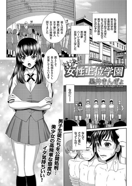 対決!! 女性上位学園(単話)