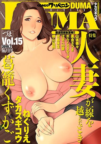 comicクリベロン DUMA Vol.15