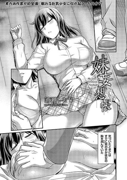 妹妄想帳(単話)