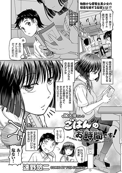 JK大塚さんのごはんのお時間です!(単話)