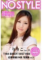 応募即撮りH系写真集 vol.2 りりこ