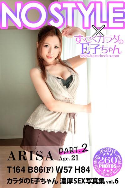カラダのE子ちゃん濃厚SEX写真集 vol.6 ARISA パート2