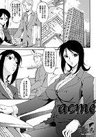 acme-アクメ-(単話)