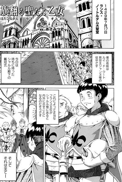 旗翻る聖なる乙女(3)