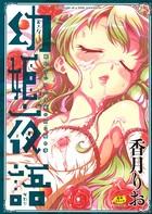 ○姫夜語 眠れないイバラ姫のHな秘め事