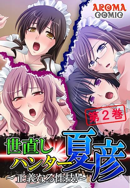 世直しハンター夏彦 〜正義なる性技!〜 2