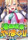 漫画喫茶でヤりまくり! 〜毎日密室ハプニング〜 第2巻