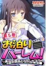 お泊りハーレム! 〜美少女部員とクランク・イン〜 第5巻