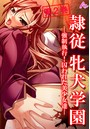 隷従牝犬学園 〜強制執行!囚われた美少女達〜 第2巻