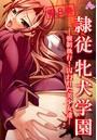 隷従牝犬学園 〜強制執行!囚われた美少女達〜 第8巻