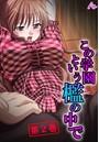 この学園という檻の中で 〜抗えない女生徒を犯した日〜 第2巻