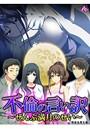 不倫の言い訳 〜ぜんぶ満月のせい〜 【完全丸見え版】 第3巻