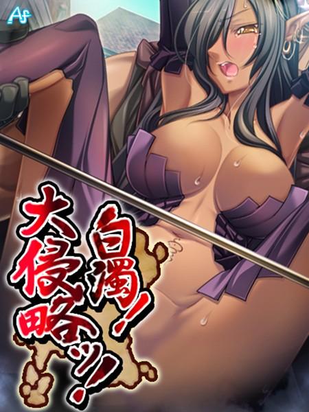 白濁! 大侵略ッ! 〜メス狩り大陸記〜 第4話