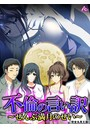 不倫の言い訳 〜ぜんぶ満月のせい〜 【完全丸見え版】 第7巻