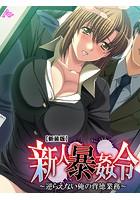 【新装版】新人暴姦令 〜逆らえない俺の背徳業務〜 第8話