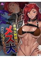 最強女剣闘士がメス犬にジョブチェンジ!(単話) b381barmc04788のパッケージ画像
