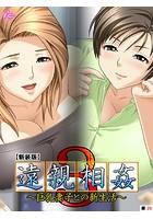 遠親相姦3(単話)
