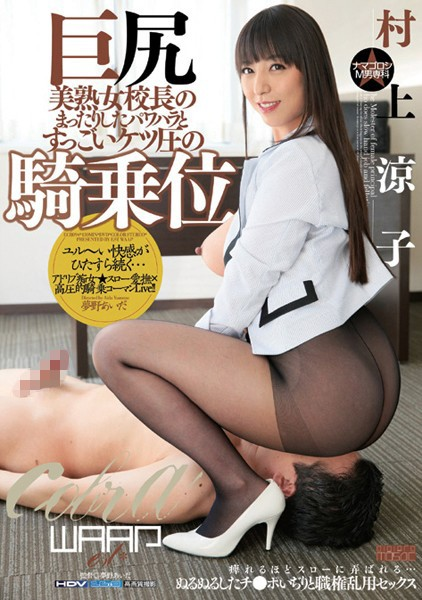 巨尻美熟女校長のまったりしたパワハラとすっごいケツ圧の騎乗位 村上涼子