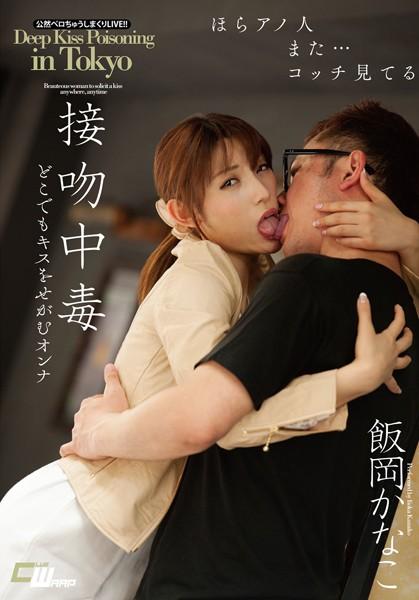 接吻中毒 飯岡かなこ