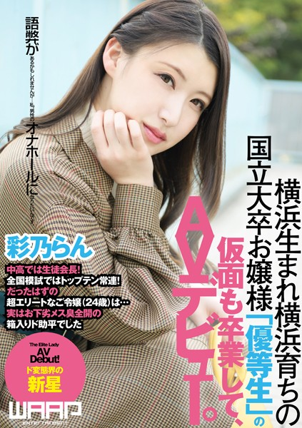 横浜生まれ横浜育ちの国立大卒お嬢様「優等生」の仮面も卒業して、AVデビュー。 彩乃らん