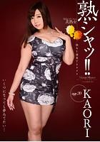 熟シャッ!! 熟女を溺愛するカタチ KAORI b385ahmsc00297のパッケージ画像