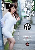 M男クンのアパートの鍵、貸します。 桜井彩 b385ahmsc00320のパッケージ画像