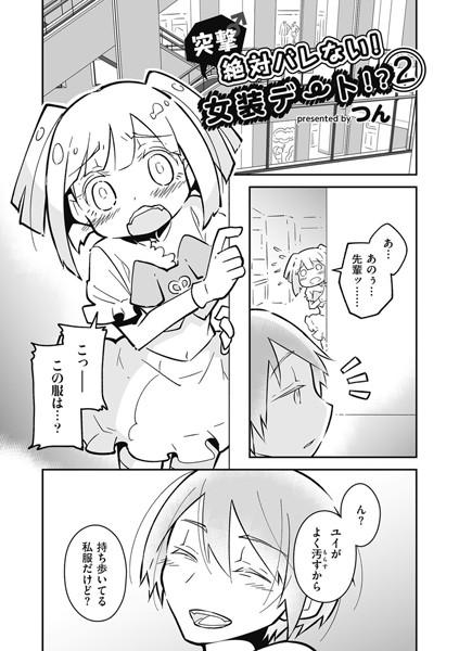 突撃♂絶対バレない!女装デート!?(単話)