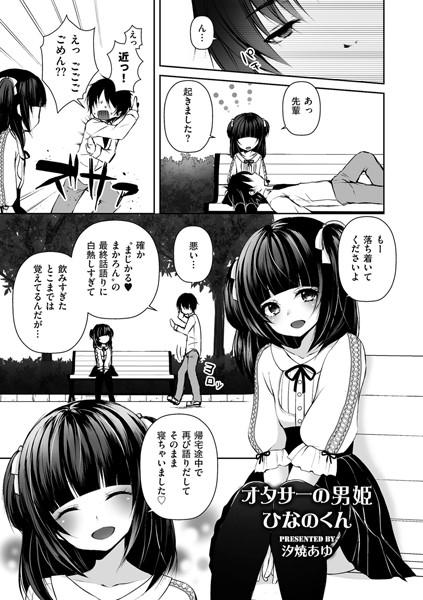 オタサーの男姫ひなのくん(単話)