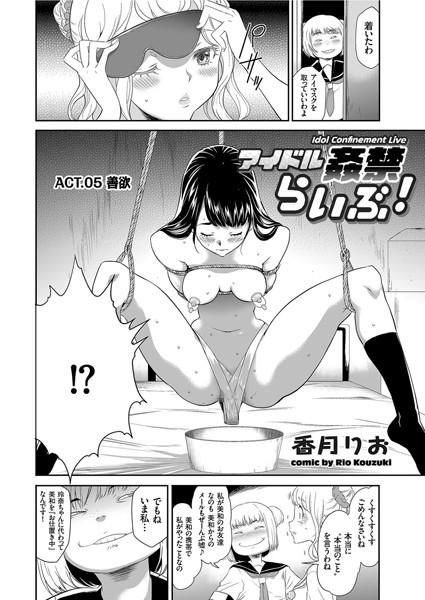 アイドル姦禁らいぶ!(単話)
