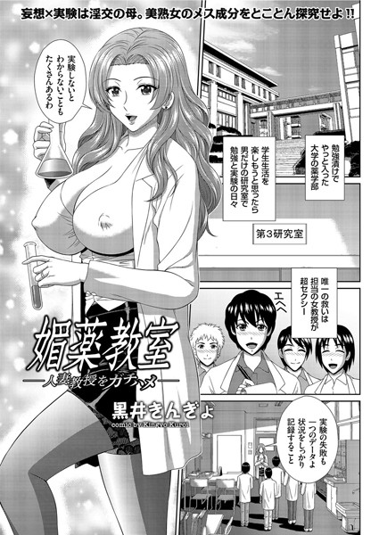媚薬教室-人妻教授をガチハメ-(単話)