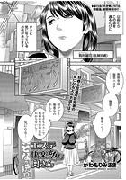 エステ快楽堕ち奥さん(単話)