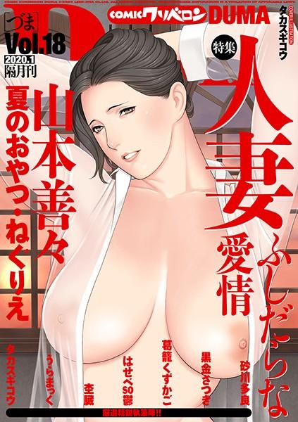 comicクリベロン DUMA Vol.18