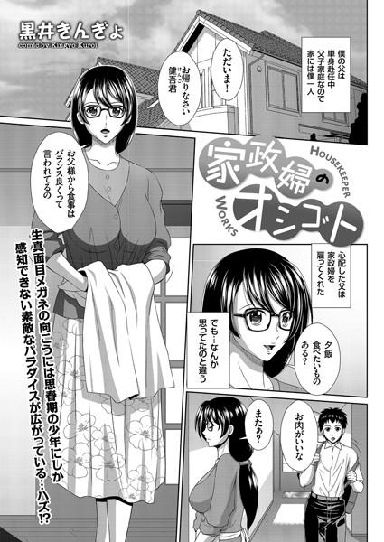 家政婦のオシゴト(単話)