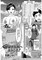 女将の秘密旅館へようこそ!(単話)