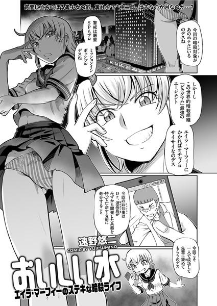 おいしい水 エイラ・マーフィーのステキな暗殺ライフ(単話)