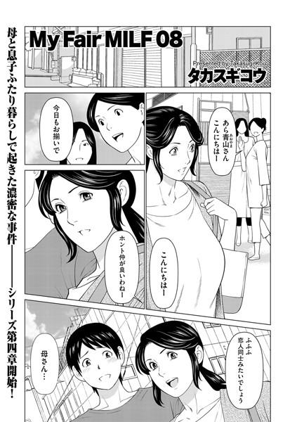 タカスギコウエロ漫画 My Fair MILF(単話)