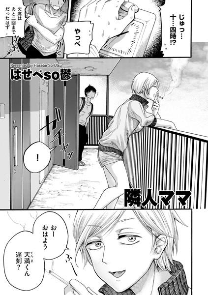 隣人ママ(単話)
