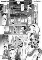 産汁満薬局のお嬢様♪(単話)