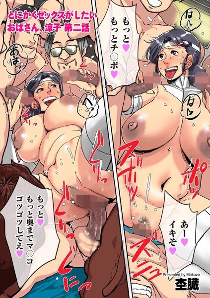人妻エロ漫画 とにかくセックスがしたいおばさん、涼子(...