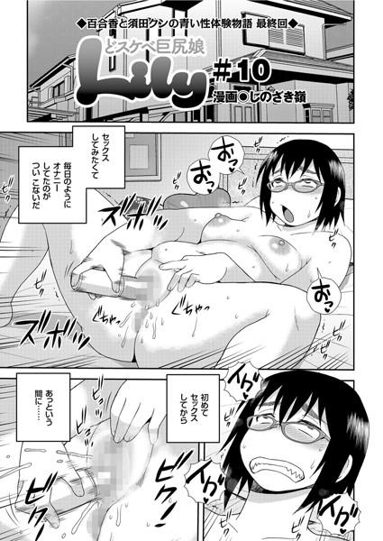 どスケベ巨尻娘Lily(単話)