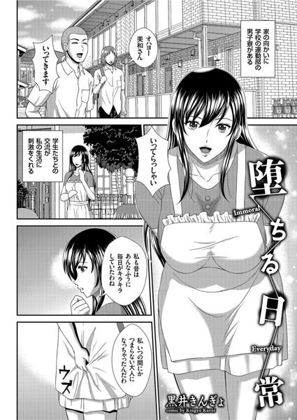 エロマンガ人妻 堕ちる日常(単話)