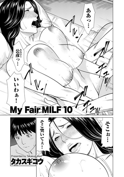 My Fair MILF(単話)