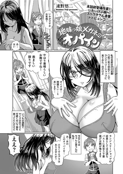 エロ漫画 地味っ娘メガネの悩めるオパイン(単話)