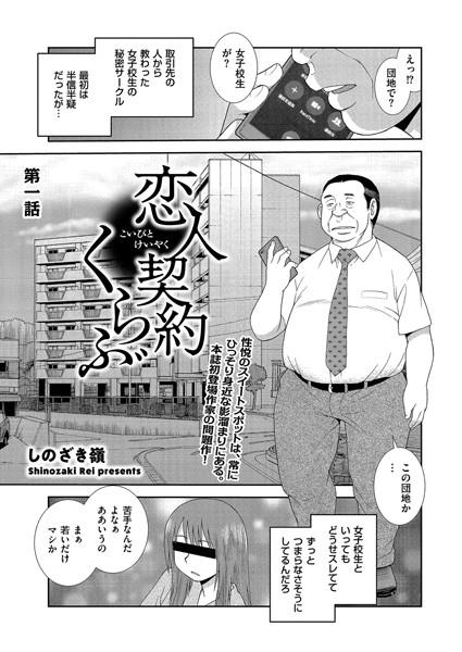 恋人契約くらぶ(単話)