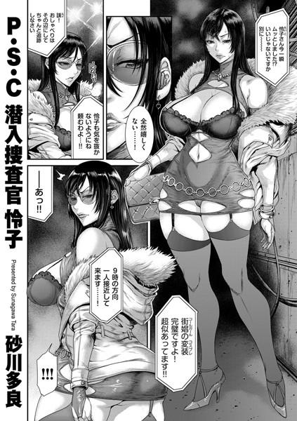 P.S.C潜入捜査官 怜子(単話)